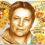 Агния Барто: переводчик с детского