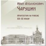 И.А.Чарушин. Особняк Булычева