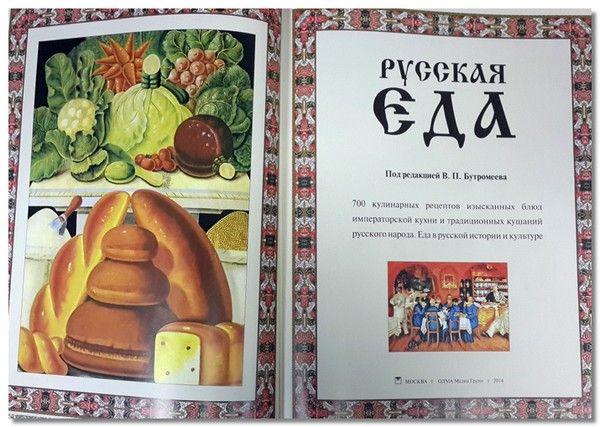 russkij_stol9