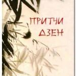 Дзен-буддизм. Притчи