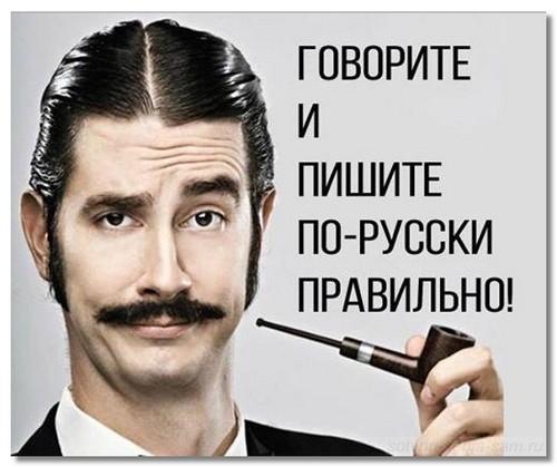 govorim_po-russki9