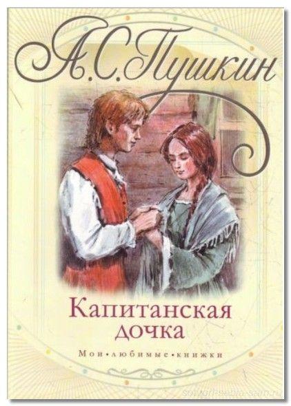 shkolnyje_sochinenija3