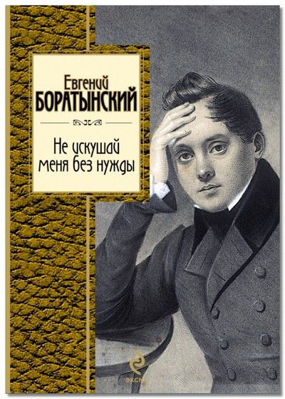 baratynskij1