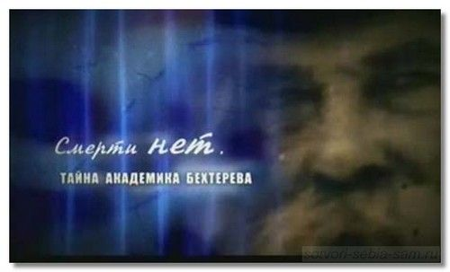 behterev11
