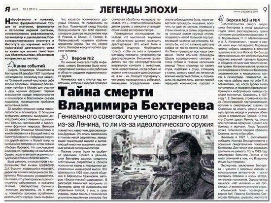 behterev12