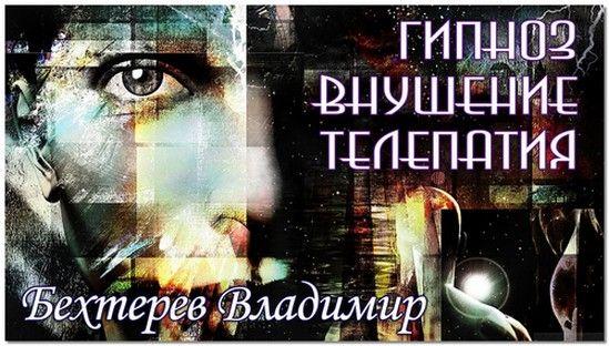 behterev21
