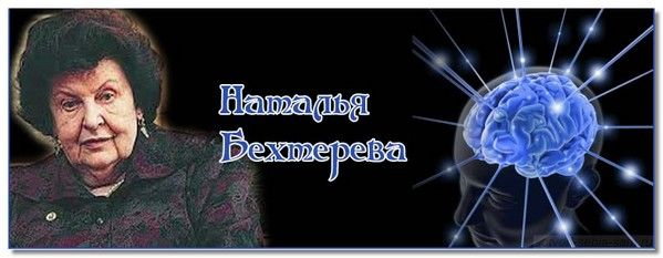 behtereva1