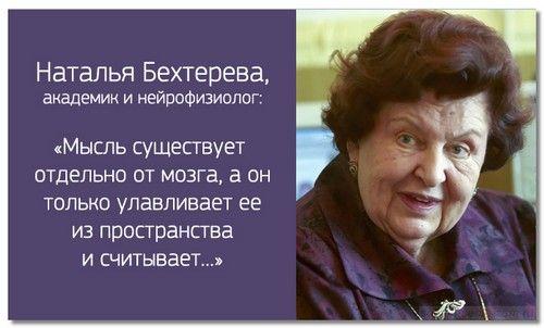 behtereva5