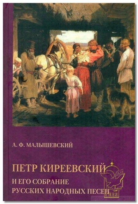 kireevskij10