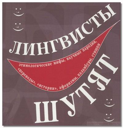 russkij_lingvist1