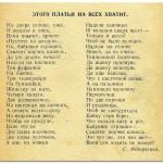 Софья Федорченко: цена мистификации