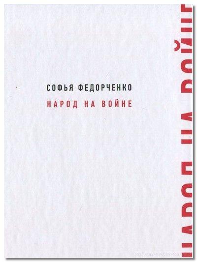 fedorchenko9