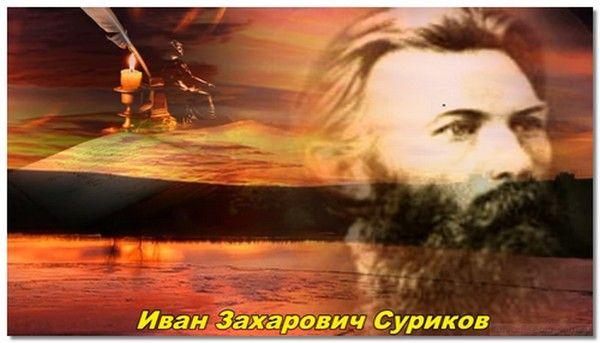 ivan_surikov4