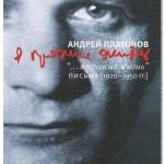 Андрей Платонов. Роман в письмах