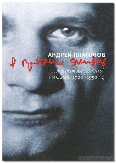 andrej_platonov8