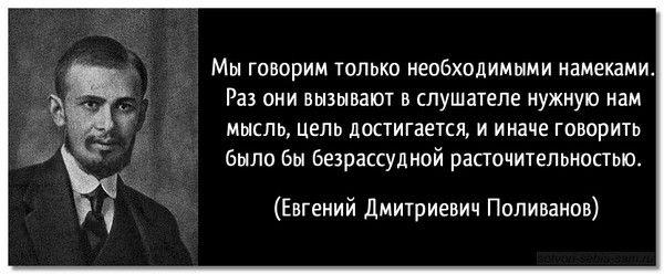 polivanov3