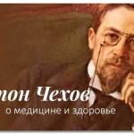 Антон Чехов о медицине и здоровье