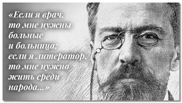 anton_chehov2