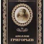 Аполлон Григорьев. Окончание