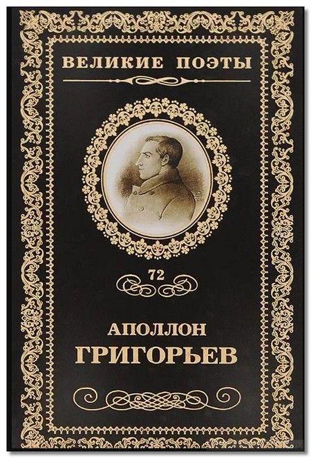 apollon_grigorjev13