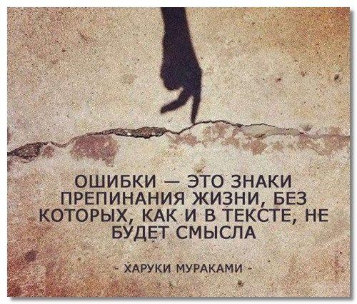 cheloveku_svojstvenno_oshibatsja1