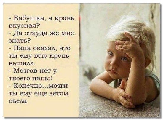 deti_govorjat8