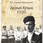 Генерал Слащёв. Памяти всех погибших в гражданскую…