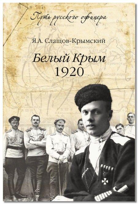 general_slashchev1