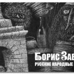 Магический реализм Бориса Забирохина