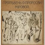 Павел Филонов: художник трагедии